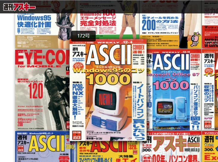 Engadget Japanese日本版1997年の今日、PC雑誌の週刊アスキーが新創刊されました:今日は何の日?