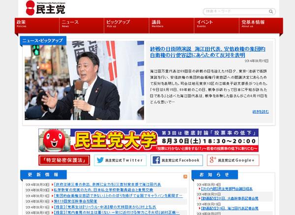 広島土砂被害 民主による首相批判に批判殺到 「揚げ足取り以外やることないのか」