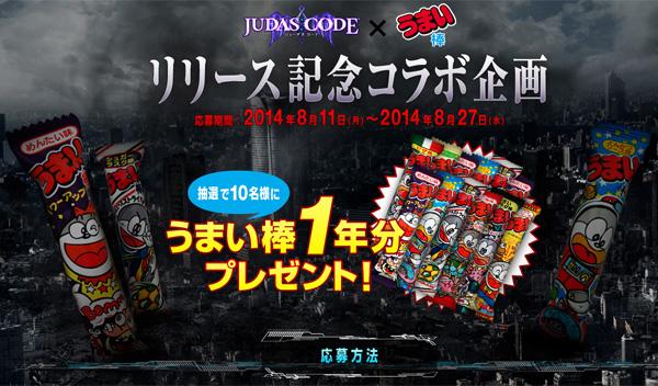 花澤香菜、堀江由衣出演の戦場RPG「JUDAS CODE」でうまい棒1年分が当たるらしい