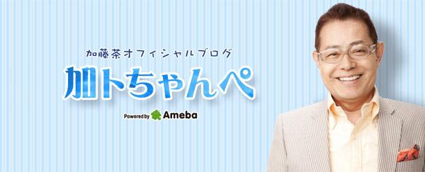 加藤茶が綾菜夫人からダメ出しされる「ある行動」がネット上で話題に