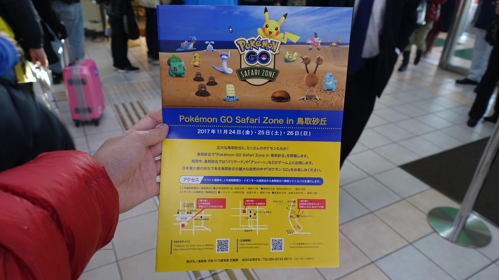 ポケモンgo鳥取イベントは超大盛況!pokémon go safari zone in 鳥取