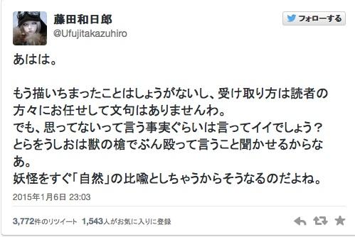朝日新聞が掲載した作品の解釈について漫画家が反論、朝日への批判殺到