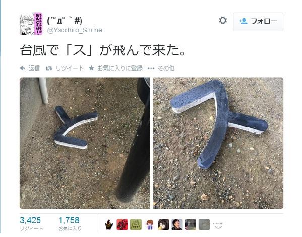 台風18号で飛んできた「あるモノ」がツイッターに投稿、ネット上で大人気に