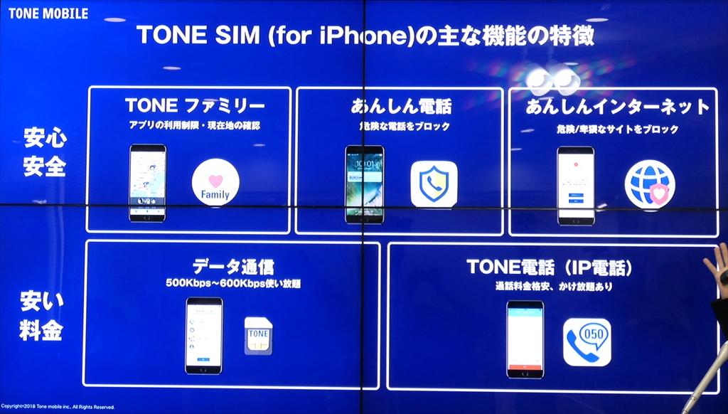 04 - 子どもにも安心してiPhoneを使わせられる TONE SIM(for iPhone)
