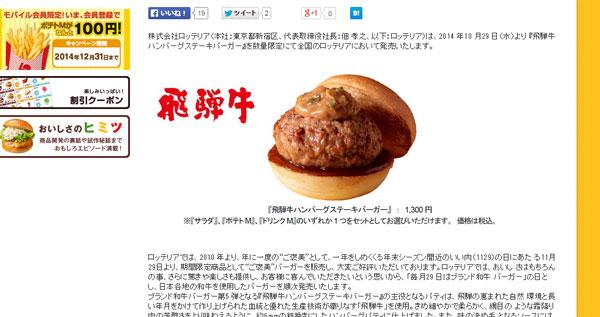 ロッテリアの高級和牛バーガー「飛騨牛ハンバーグステーキバーガー」ネット上の声は?