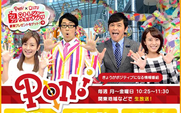 「日本テレビ PON」の画像検索結果