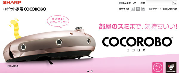 マツコを癒す、おしゃべりするロボット掃除機「COCOROBO」が可愛すぎると話題に