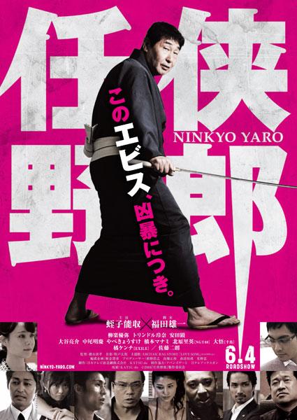 蛭子能収が本気で挑んだ長編映画初主演作は「笑い封印!」「男気炸裂!」 『任侠野郎』6月公開