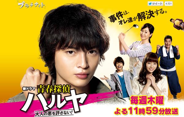 ドラマ『青春探偵ハルヤ』キスマイ玉森裕太の走り方がダサすぎると話題に 「ポンコツすぎるww」「ワロタ」