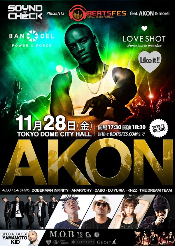『Beats Fes Featuring Akon』の出演アーティストが追加発表!