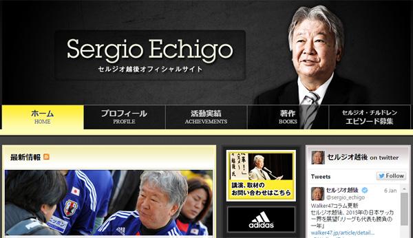 セルジオ越後は「世界のサッカーを変えた発明者」 海外でも彼の功績が改めて話題に