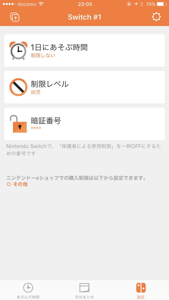 制限 Switch 時間 【Switch】子どもがゲームで遊ぶ時間を管理・制限したい。