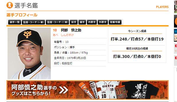 巨人・阿部、一塁転向で確実視されるFA捕手補強は楽天・嶋か西武・炭谷?