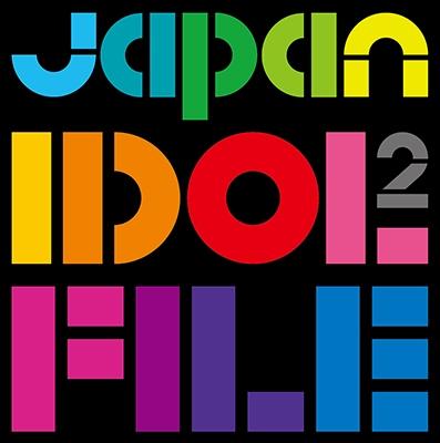 全国のアイドル100組100曲を網羅!T-Palette Recordsが『JAPAN IDOL FILE 2』をリリース