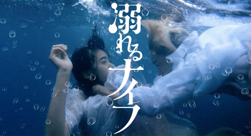 原作ファン必見!小松菜奈&菅田将暉主演『溺れるナイフ』コミック第1話のシーンを実写化したプロローグ映像解禁
