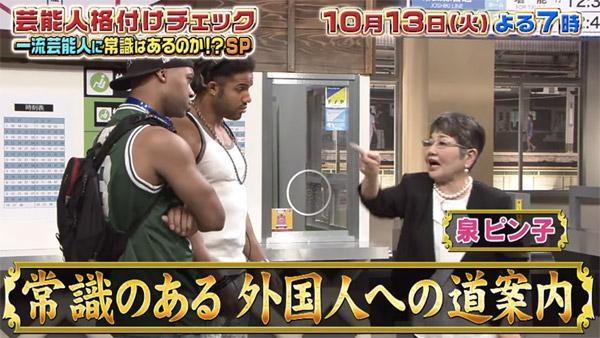 大女優・泉ピン子の英会話能力がスゴすぎると話題に 「YO!って誰に向かって言ってんだよ」