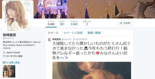 内定取り消し騒動・日テレ新人、笹崎里菜アナが今夜ついに念願の番組デビューへ!