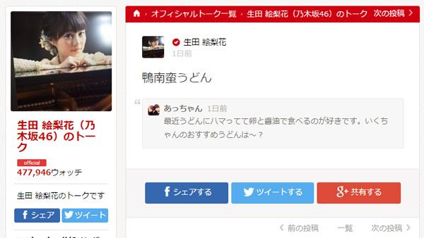 乃木坂46生田絵梨花のお嬢様感あふれるコメントに「期待裏切らない」「完全に浮世離れw」