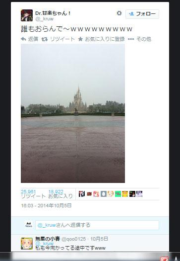 【東京ディズニーランド】台風でも40分待ちのアトラクションがネット上で話題