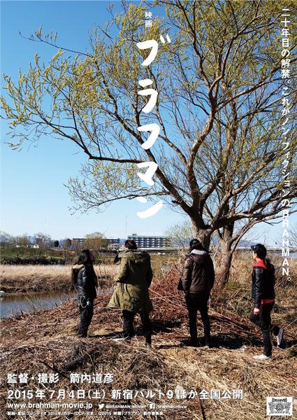 箭内道彦初監督映画『ブラフマン』主題歌はBRAHMAN2年10ヶ月ぶりの新曲「其限」