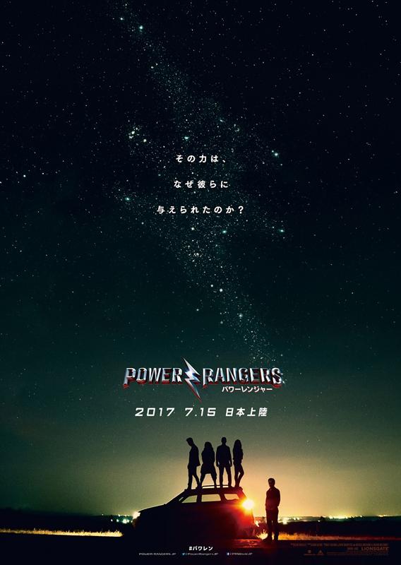総製作費120億円! ハリウッドが描くスーパー戦隊『パワーレンジャー』来年7月日本公開