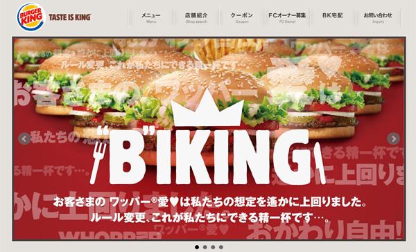 バーガーキングの食べ放題企画に挑戦者から「どんな無理ゲーだよ」の声