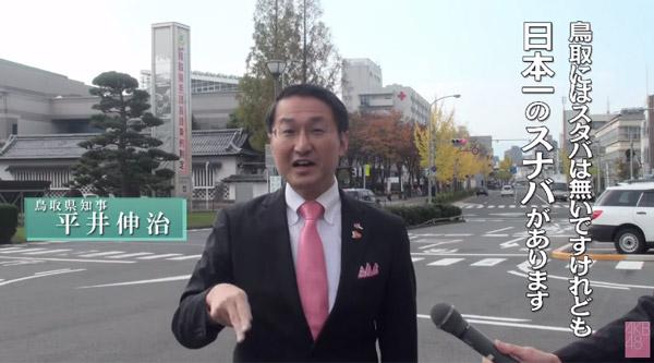 日本一忙しい知事、平井伸治 鳥取県知事のキャラが濃すぎるとネット上で話題に