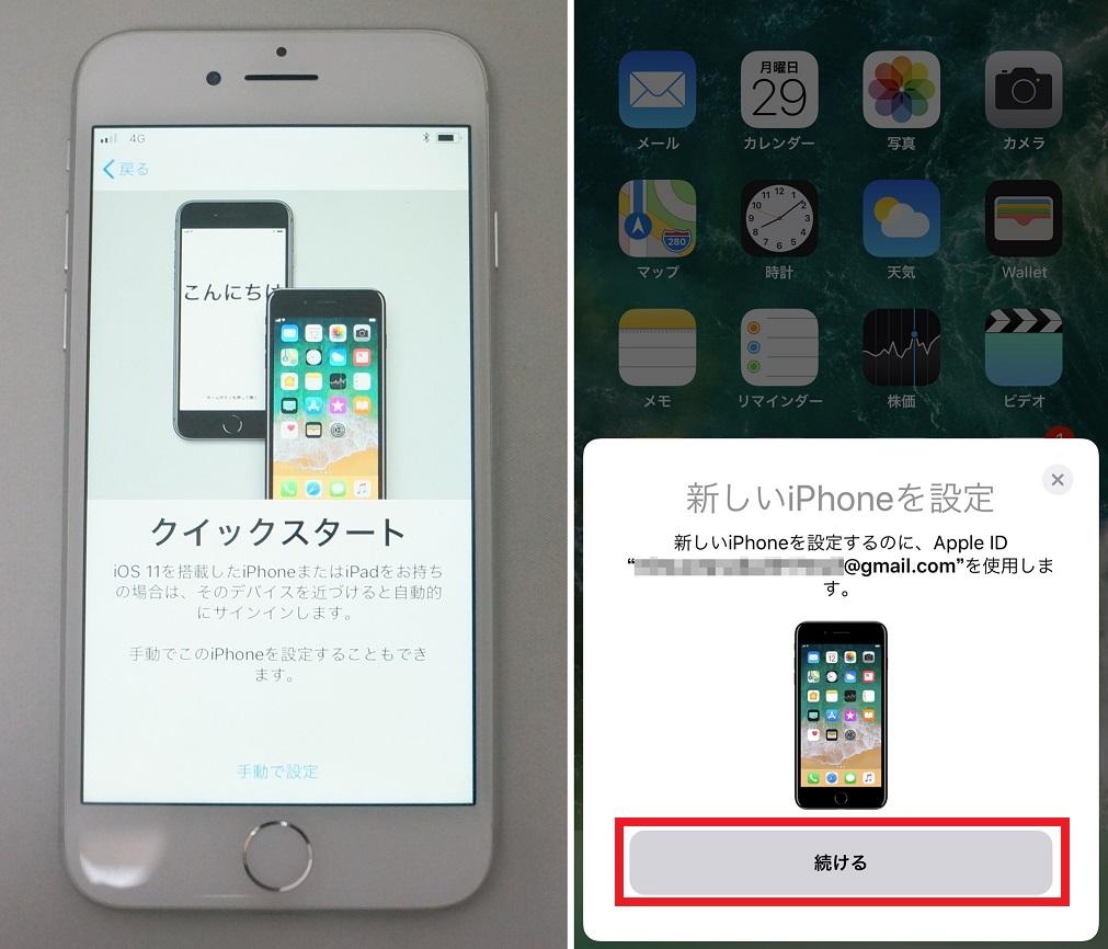 引継ぎ iphone