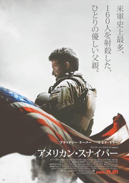 米軍史上最多160人を射殺した実在のスナイパー 『アメリカン・スナイパー』ポスター解禁