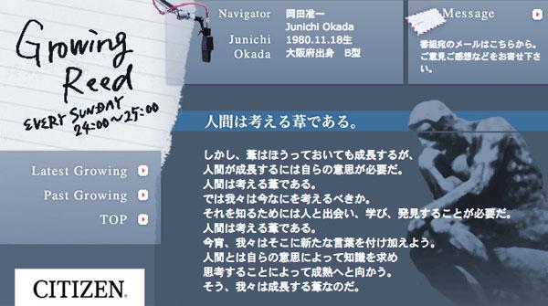 V6・岡田准一の何気ないリアクションに見えたプロ意識がカッコよすぎる