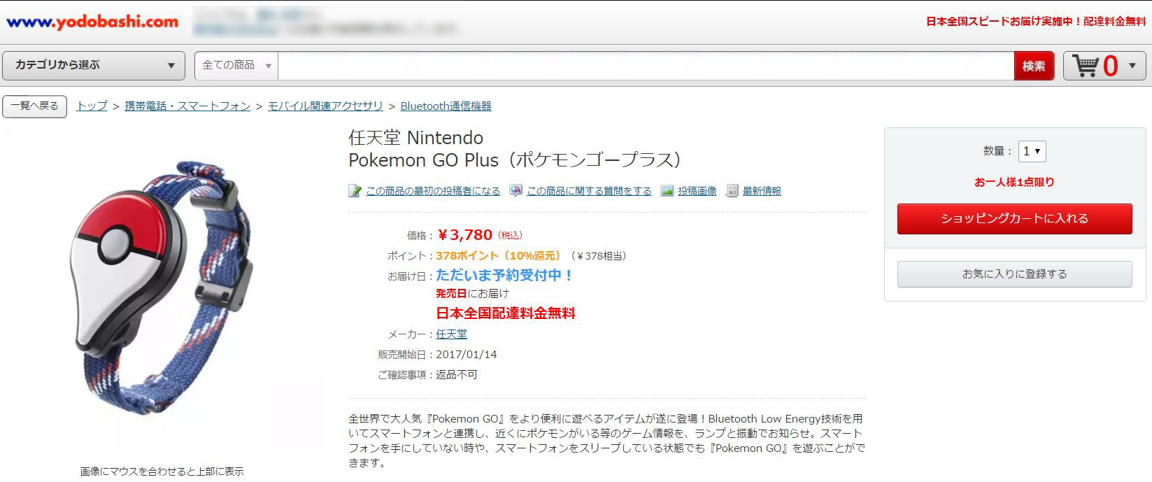 ポケモンgo plusがヨドバシやトイザらスで予約販売開始。現在注文すれ