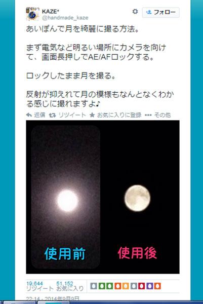 コレはスゴい!iPhoneで「月が綺麗に撮れる方法」