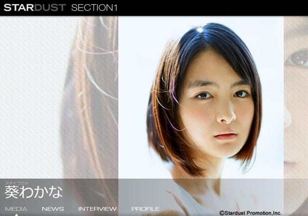 広瀬すずに続く10代ブレイク女優、「アート引越センター」の葵わかながアツい!