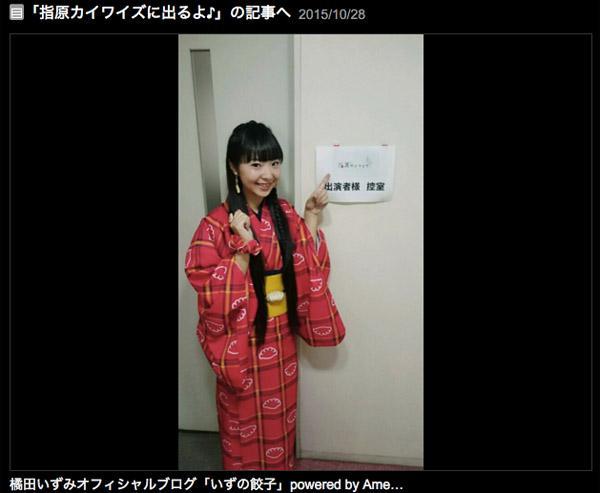 美人餃子声優・橘田いずみが可愛すぎると話題に「一緒に餃子食いに行きたい」「この餃子愛は本物」