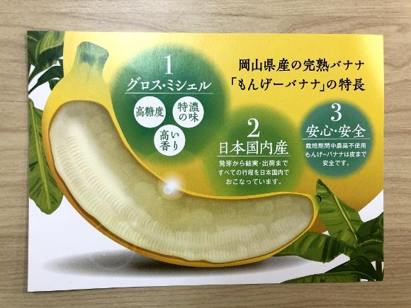 Incroyable mais vrai : des bananes qui se mangent… avec la peau !