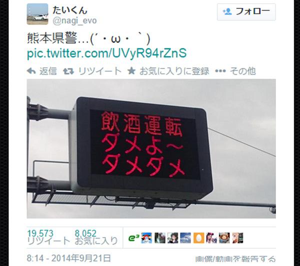 「じぇじぇじぇ」の次は?流行ワードを使った熊本県警の交通標語に「またやると思ってた」