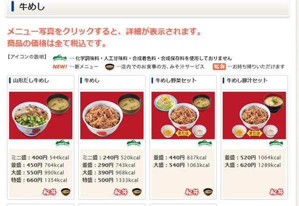 松屋、庶民の味方「牛めし」終了で実質値上げ確定 緑川社長コメントがネット上で物議