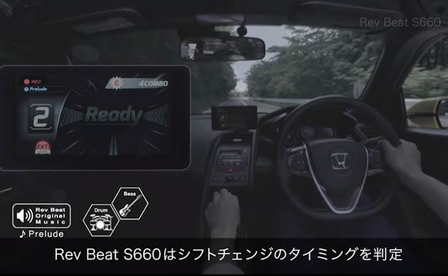 【ビデオ】ホンダ「S660」の楽しさがさらに広がるアプリ!! 「Rev Beat S660」の紹介動画が公開!!