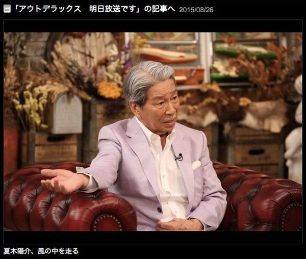 大俳優・夏木陽介の生き様が破天荒すぎると話題に 「ライオン買った」「喧嘩すると殺しちゃう」