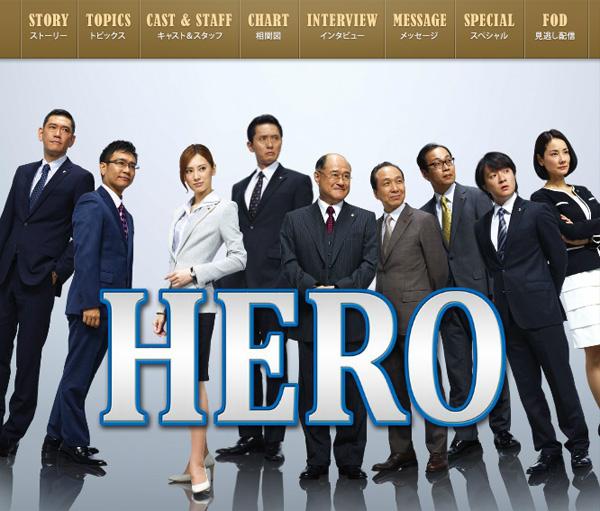 "『HERO』最終回で飛び出したフジテレビの""報復疑惑""にネット上からは賛否両論"