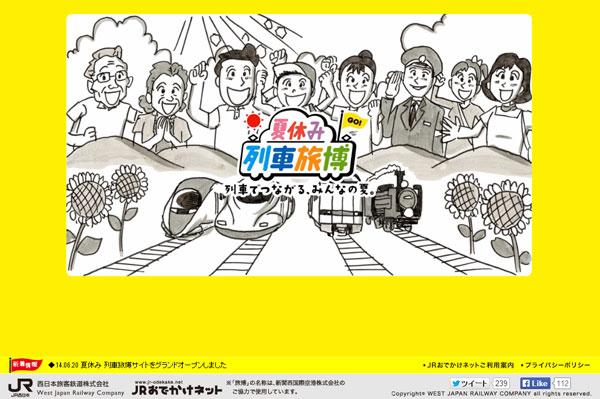 鉄拳が「夏休み 列車旅博」とコラボ、描きおろしイラストやパラパラ動画も登場
