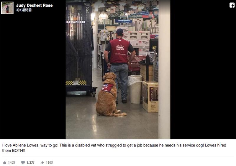 介助犬が必要な男性がホームセンターに求職→ホームセンター「介助犬も一緒に採用しよう!」ワンコも従業員に