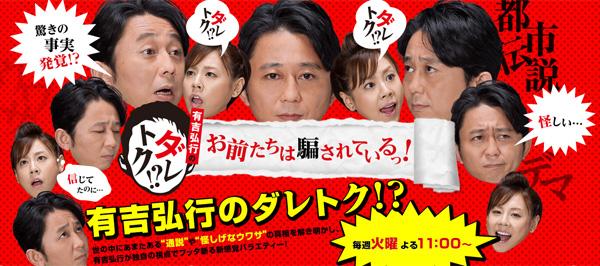 『HERO』「あるよ」のマスター・田中要次が番組内で披露した「特技」に絶叫の嵐