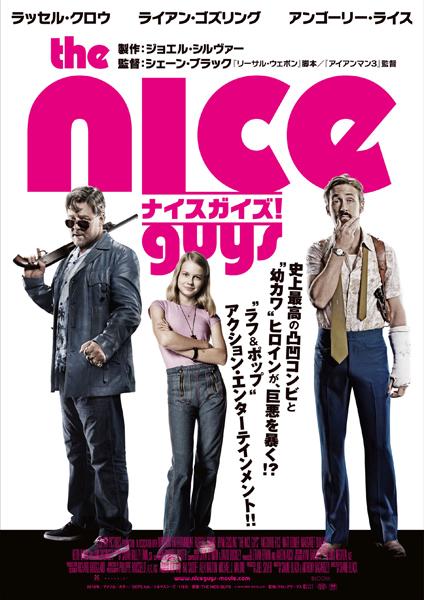 R・クロウ&R・ゴズリング主演『ナイスガイズ!』 観客絶賛のニューヒロインがかわいすぎるティザービジュアル公開
