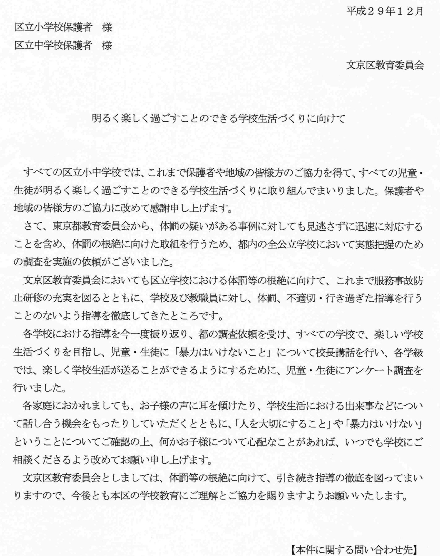 文京区教育委員会「明るく楽しく過ごすことのできる学校生活づくり」