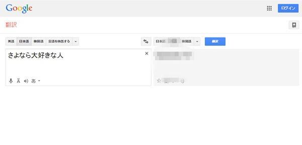 Google翻訳に「さよなら大好きな人」と入力すると謎の英訳文が・・・ネット上が話題