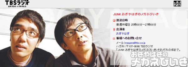 おぎやはぎ・小木がラジオ『テレフォン人生相談』を大絶賛!「ビックリするよ、この面白さ」