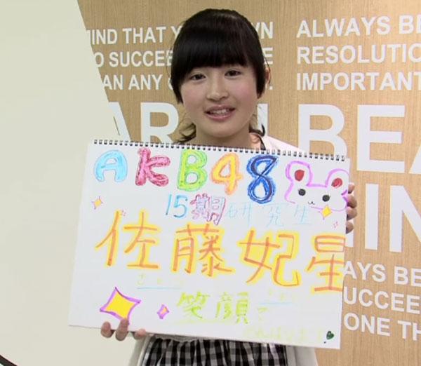 AKB48・佐藤妃星が不思議ちゃんすぎる行動が話題に 「『HEY!HEY!HEY!』最終回の時に・・・」