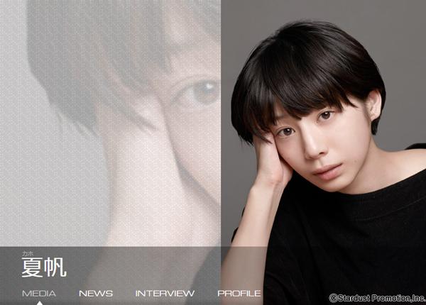 女優・夏帆がロケ先で見せる「驚き顔」「ビビり顔」が可愛すぎると話題に 「やっぱ夏帆は最強」