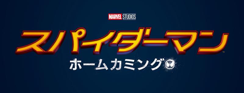 来夏公開!『スパイダーマン:ホームカミング』予告映像解禁 アイアンマンとの豪華共演に期待が止まらない